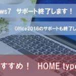 HOME type-0    Windows 7 とOffice 2010 の すべてのサポートが終了します!