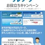 【キヤノン】テレワーク導入支援商材のご案内