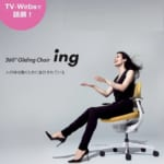 360° Gliding Chair 「ing」