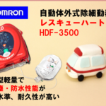 omron AED レスキューハート HDF-3500