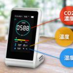 新型コロナ感染対策 CO2濃度測定機