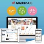 アラジンECtoB 販売管理システム連携