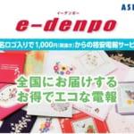 <アスクル>e-denpo
