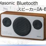 Olasonic BluetoothスピーカーIA-BT7